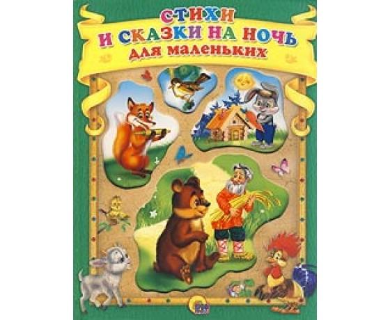 Сказки в стихах на ночь для детей читать