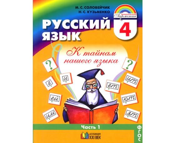язык кузьменко русский 1 3 решебник класса часть соловейчик