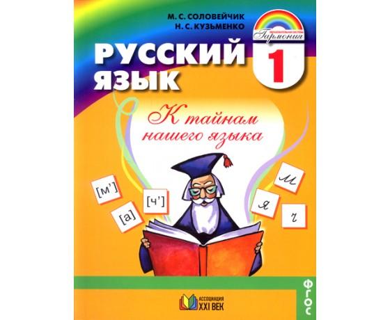 Как сделать русский язык 1 часть 4 класс автор канакина