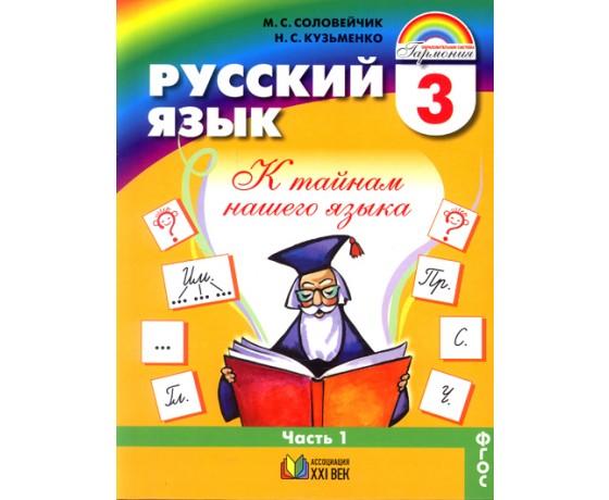 Гдз 2 Класс Русский Соловейчик Гармония