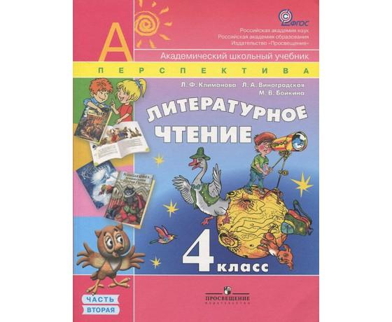 Гдз по Чтению 4 Класс Перспектива Климанова Виноградская