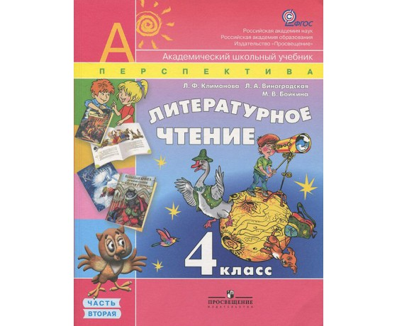Перспектива гдз учебник 4 класс