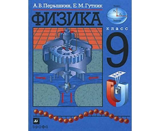 Задачник по физике в.ф дмитриева решебник