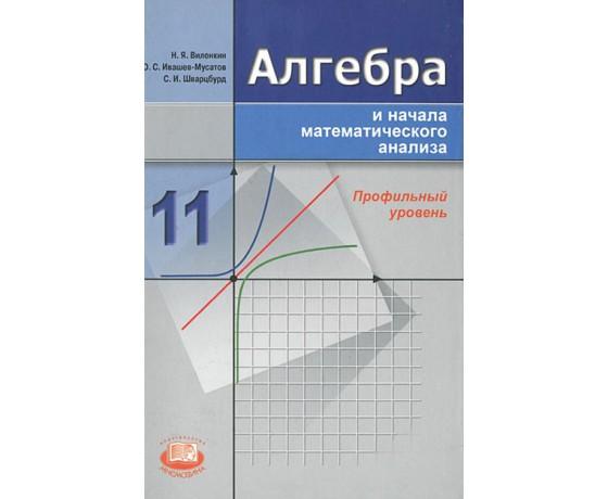 Анализа мат алгебра гдз начало