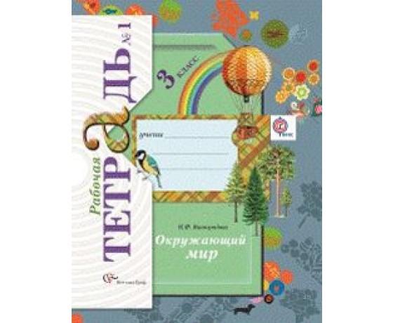 Окружающий рабочая класс мир 2 решебник 4 часть н.ф.виноградова тетрадь