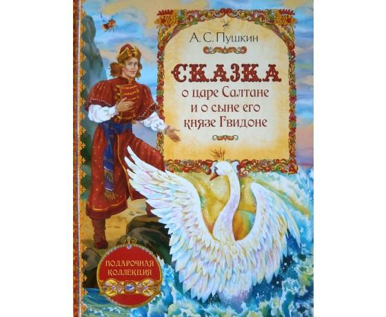 а.с.пушкин сказка о царе салтане знакомство с героями сказки ч 1-3