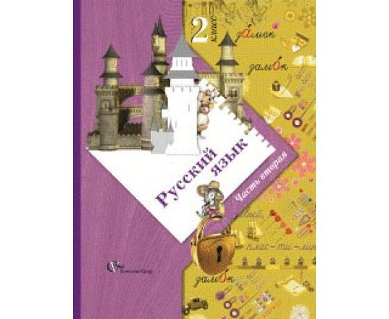 21 Век Русский Язык Учебник Решебник