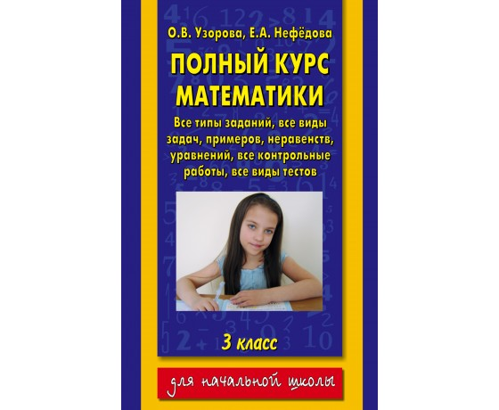 Полный Курс По Математике 3 Класс Узорова Нефедова Решебник