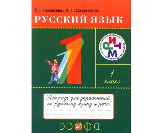 Гдз по русскому языку 1 класс рамзаева тетрадь для упражнений и речи