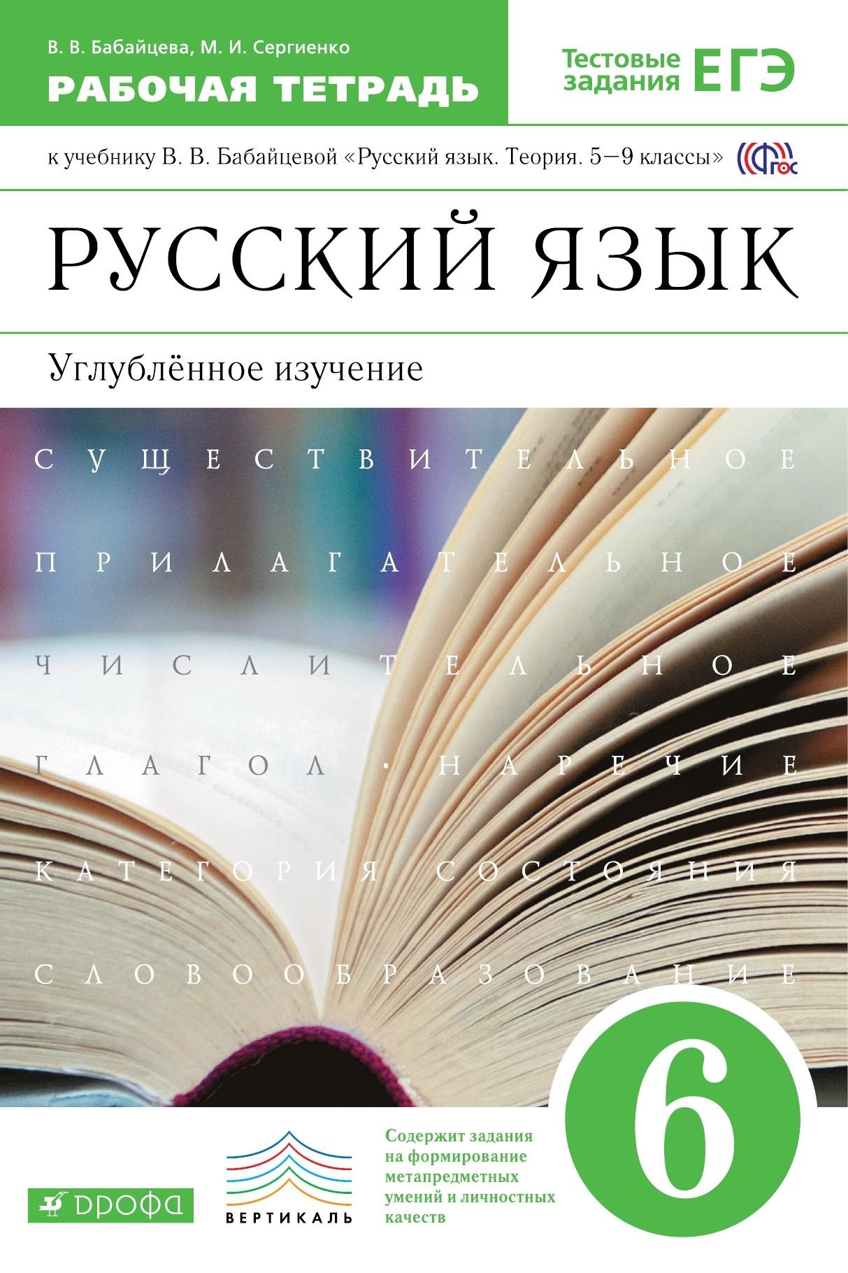 Бабайцевой 6 по класс гдз русскому