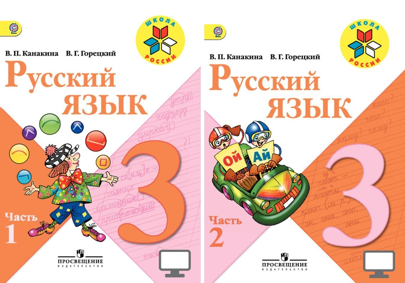 По русскомуязыку класс гдз 3
