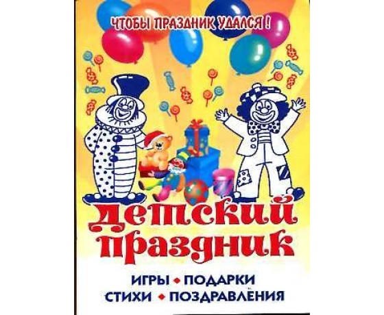 Поздравления детское с подарками