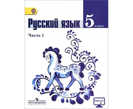 Решебник По Русскому За 5 Класс 2 Часть