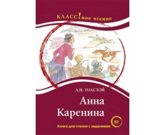 Роман л н толстого анна каренина - одна из самых читаемых в мире книг