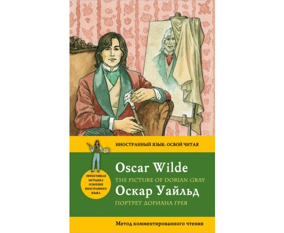 literary analysis of the novel the picture of dorian gray by oscar wilde