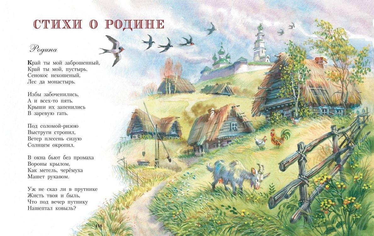 Есенину стих и рисунок