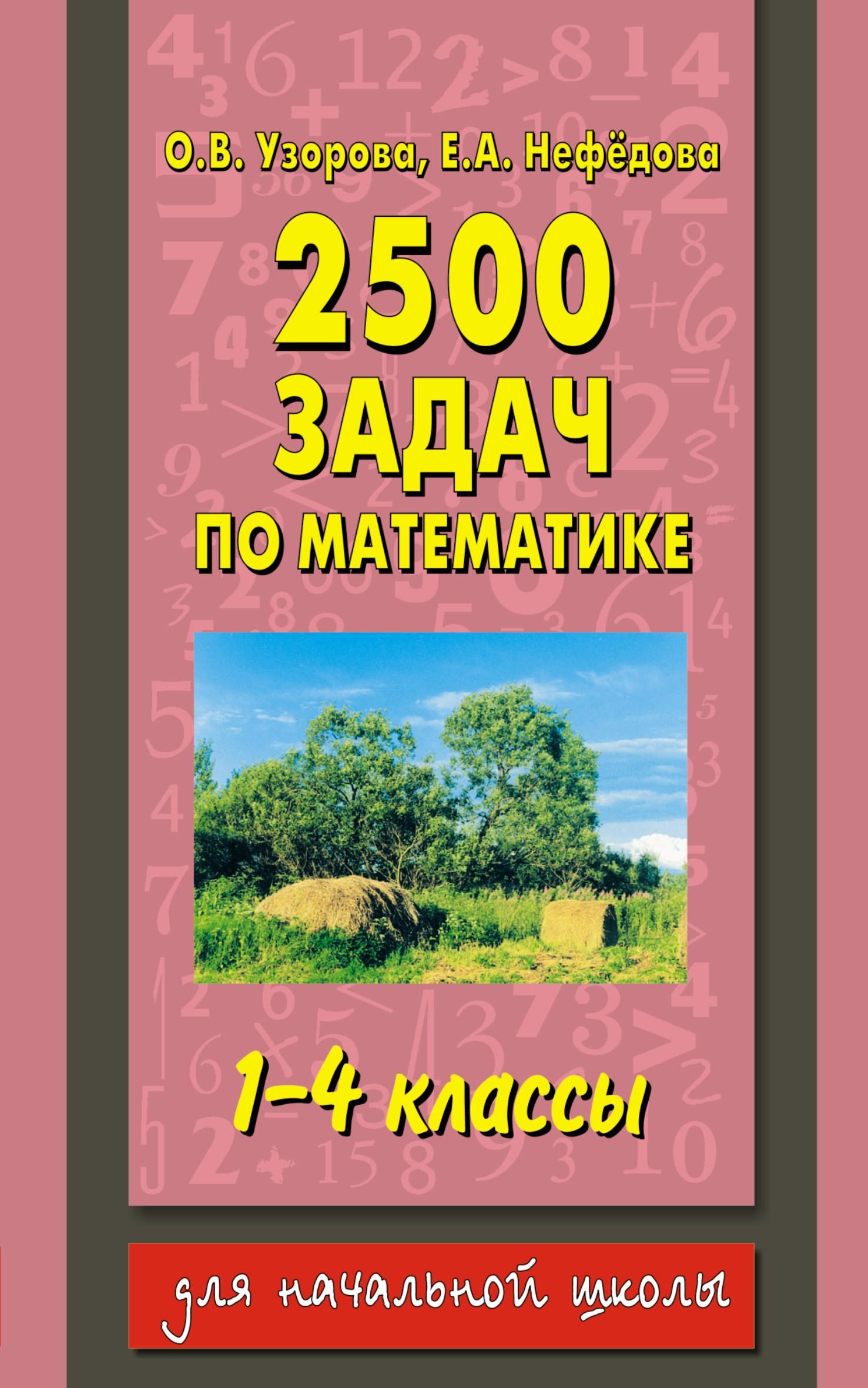 Задач решебник к узорова 2500 нефедова математике по