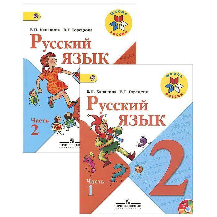 русскому языку решебник учебника второй класс по